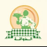 ٠١٥٢٢٤ مطاعم الذواقة _Al zawaqa Restaurants
