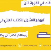 صورة- Safahatصفحات