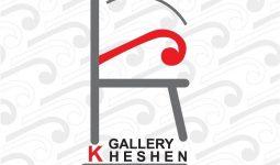 صورة- مفروشات Gallery kheshen
