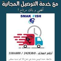 SMAK FISH
