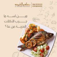 FB IMG 1586533020095 مطعم السرود
