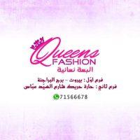 Queens Fashion برج البراجنة