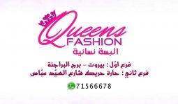 صورة- Queens Fashion برج البراجنة
