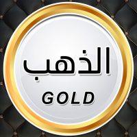 الذهب للديكور