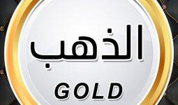 صورة- الذهب للديكور
