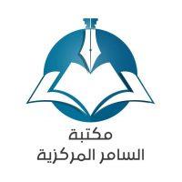 FB IMG 1586985834232 مكتبة السامر المركزية