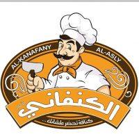 FB IMG 1586989975107 حلويات Al-Kanafany_ Bahrain