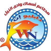 FB IMG 1586990875382 مطاعم أسماك وادي النيل