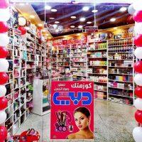 صورة- كوزمتك دبي للعطور ومواد التجميل والاكسسوارات
