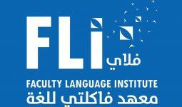 صورة- معهد فلاي للغة