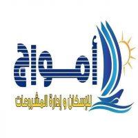 FB IMG 1587507665446 امواج للاسكان وادارة المشروعات