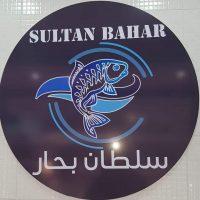 صورة- مطعم سلطان بحار