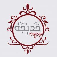 صورة- خديجة _Khadija