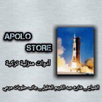 FB IMG 1587592698754 APOLO STORE للادوات المنزلية