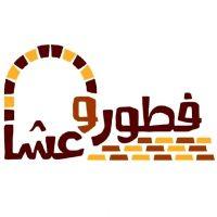 FB IMG 1587593585478 فطور وعشا
