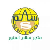 Salim Store _ متجر سالم