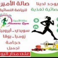 صالة الاميرة للرياضة النسائية