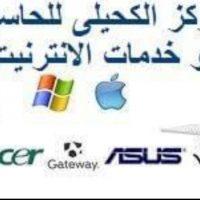 مركز الكحيلى للحاسبات وخدمات الانترنت