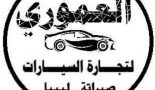 صورة- معرض العموري للسيارات