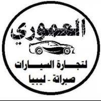 معرض العموري للسيارات