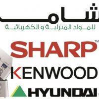 معرض الشامي للمواد المنزلية والكهربائية
