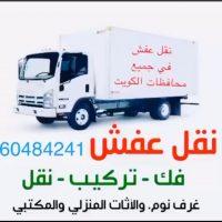 ٠١٠٣٣٩ نقل العفش والاثاث في الكويت
