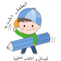 الطفل المبدع للوسائل التعليمية