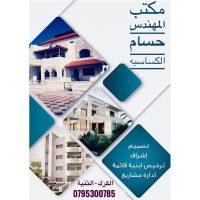 FB IMG 1588753880592 مكتب المهندس حسام الكساسبه للتصميم الهندسي والاستشارات