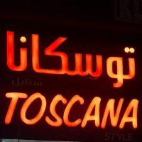 صورة- Toscana style _سوق توسكانا للملابس