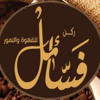 فسائل للقهوة والتمور