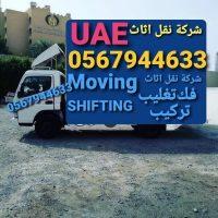 نقل أثاث في الإمارات