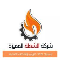 شركة الشعلة المميزة لاستيراد معدات الورش والمعدات الصناعية