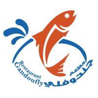 مطعم جندوفلي للمأكولات البحرية