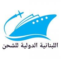 FB IMG 1590679256531 اللبنانية الدولية للشحن والتخليص الجمركي