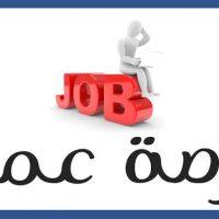 صورة- مطلوب عمال وعاملات للعمل في مجال التعقيم