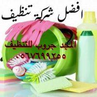 صورة- شركة تنظيف بالمدينه المنوره