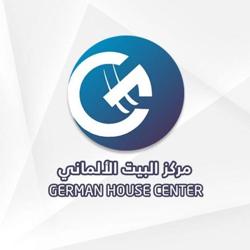 البيت الالماني