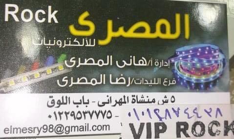 المصري اكترونيات