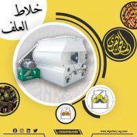 صورة- معدات مصانع اعلاف