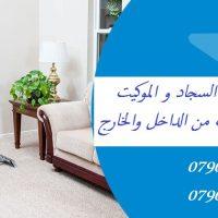 صورة- تنظيف شامل للكنب بالاضافة للجلسات والسجاد بأقل سعر واحدث المعدات