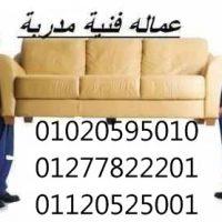 صورة- ونش رفع العفش باكتوبر