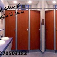 صورة- تركيبات كومباكت فواصل حمامات HPL