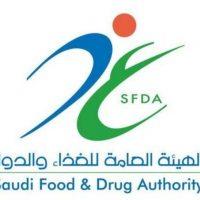صورة- مستودع طبي مرخص من هيئة الغذاء والدواء SFDA