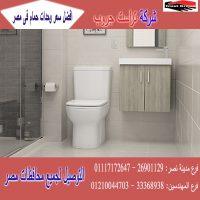 صورة- وحدات حمامات/  احدث وحدات الحمامات/ شركة تراست جروب