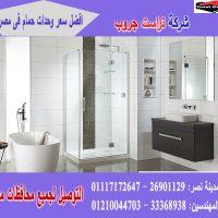 صورة- صور وحدات حمامات* دولاب للحمام/ الاسعار تبدا  من 2250 جنيه
