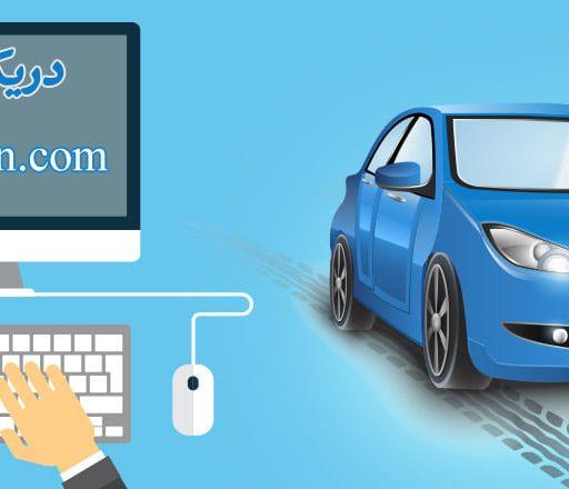 صورة- دريكسيون هو موقع لتأجير السيارات