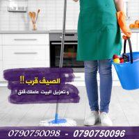 صورة- ميران لخدمة تعقيم المنازل و تنظيفها وترتيبها بأقل الاسعار