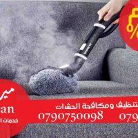 صورة- تنظيف لاطقم الكنب والجلسات والسجاد والخزانات والسيارات