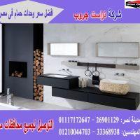 وحدات حوض الحمام*وحده في الحمام/ الاسعار تبدا من 2250 جنيه