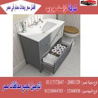 صورة- دواليب حمامات صغيرة/ وحدات حوض الحمام*  الاسعار  تبدا  من 2250 جنيه